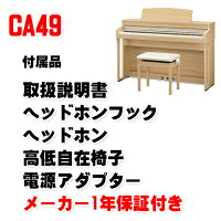 KAWAIカワイCA49A【フロアー&チェアマットプレゼント】プレミアムホワイトメープル調電子ピアノ木製鍵盤88鍵盤【配送組立設置無料】ca-49【木製鍵盤モデル】【9月中旬予定】【5倍】
