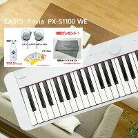 【新製品】【8月下旬発売】CASIOPriviaカシオPX-S1100WE電子ピアノデジタルピアノホワイト88鍵盤【送料無料】【本体のみ】【カラー:白】【5倍】【鍵盤クリーナーとクロスと当社オリジナル鍵盤カバーをプレゼント】(PX-S1000後継モデル)02