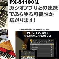 カシオCASIOPriviaPX-S1100BK電子ピアノデジタルピアノブラック88鍵盤
