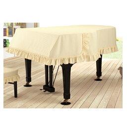 【送料無料】グランドピアノカバー ライトクリーム ドットワッフル柄 170cm〜180cm未満 G-MW アルプス【名古屋のピアノ専門店】