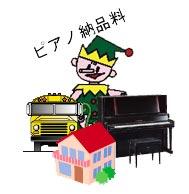 ピアノ・キーボード, アップライトピアノ  1