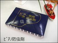ピアノ防虫・防錆剤(2個入)