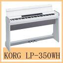KORGコルグLP-350WH【送料無料】さらに!3段階高低自在椅子(ホワイト)プレゼント【電子ピアノ...