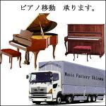 ピアノ移動(東海3県)ピアノの事ならお任せ下さい!