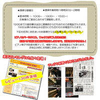 ピアノ調律人気企画!縦型東海地区の方ピアノ調律キャンペーン!何年空いていても只今、定額料金!1年の保障も付きます!