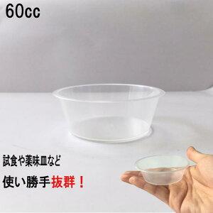 プラスチックカップ容器60ml2オンス1000個個入り60ccデザートカップ試食カッププラスチック容器カップ】【日本製】60mlカップ1個1.5円ゼリー