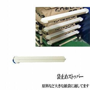 袋止めストッパー原料など大きな紙袋の漏れを防ぎます