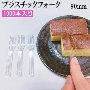プラスチックフォーク90mm(バラ入)1000本使い捨てフォーク試食用テイクアウト日本製ミニフォーク1本あたり1.6円