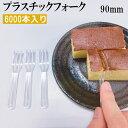 プラスチック フォーク 90mm(バラ入)6000本 試食用フォーク プラスチックフォーク 使い捨てフォーク 試食用 テイクアウト 日本製 ミニフォーク 1本あたり1円 激安 最安値