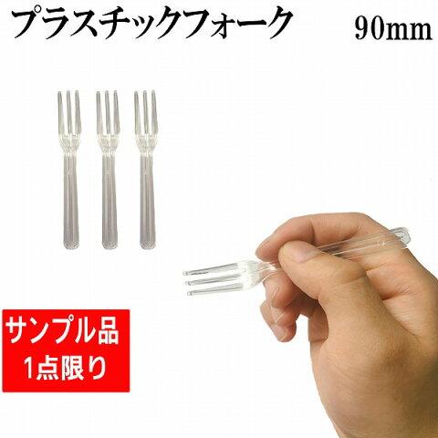 プラスチック フォーク 90mm(バラ入)1本 使い捨てフォーク 試食用 サンプル 日本製 ミニフォーク 1本1円 フォーク 激安
