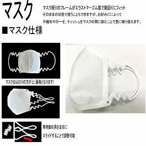 エラストマー製マスクマスク白試供品大人用男性向きポリウレタン製立体型Lサイズ