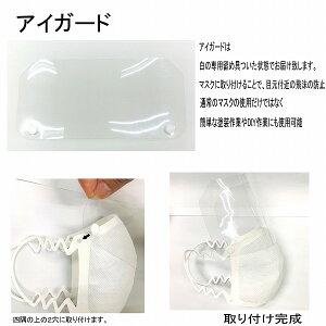 エラストマー製マスクマスク白立体型日本製1枚入りモニター企画アイガート付きお試し商品