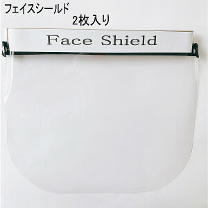フェイスシールド小2個入りフェイスシールド飛沫防止に【フェイスガードウイルス感染感染予防フェイスマスク飛沫防止防護面透明シールドウイルス対策PET】