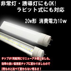 ラビット式にも対応 非常・誘導灯点灯は確認 LED蛍光灯20型 20形 消費電力10w  非常灯 20w 2本購入で送料無料