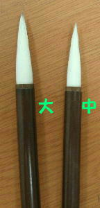 日本画水墨画用高級筆美流(びりゅう)中