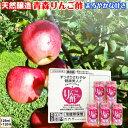 葉とらず りんご酢ジュース 青森産 青研 125ml 30本 4ケース 送料無料 りんごde酢 お酢飲料 ジュース
