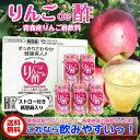 【送料無料】青研 りんごde酢 125ml×30本入 りんご...