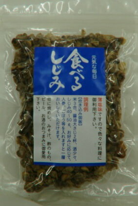 【送料無料】元気な毎日 食べるしじみ 10ケ入り【シジミ】【貝】【海産物】