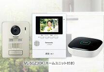 パナソニックワイヤレスドアホンVL−SGZ30Kホームネットワークシステムメーカー取り寄せ品出荷3〜4日