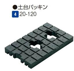 フクビ化学工業土台パッキン20DP2012メーカーお取り寄せ品