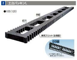 フクビ化学工業土台パッキンLシリーズDPL10メーカーお取り寄せ品