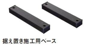 【在庫有り】パナソニックコンボライト用据え置き施工用ベースCTNR8150B