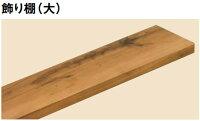 ノダシェルフデコ飾り棚(大)SED-T2015カラー6色
