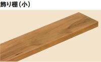 ノダシェルフデコ飾り棚(大)SED-T0615カラー6色