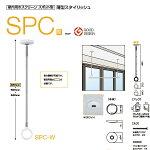 川口技研ホスクリーンSPC-W