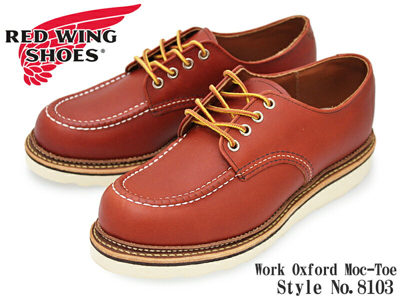 ブーツ, ワーク RED WING Work Oxford Moc-Toe 8103 Oro-Russet