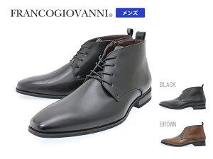 【FRANCOGIOVANNI(フランコジョバンニ)】メンズビジネスシューズ チャッカブーツ FG1364 BLACK BROWN外羽根式/革靴/牛革/メンズ/ビジカジ/紳士靴/フォーマル/カジュアルシューズ/ショートブーツ【あす楽対応】