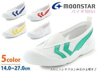 ムーンスター上履きバイオTEF01グリーン/ブルー/レッド/イエロー/ホワイト/ハーフサイズあり♪子供用上靴バイオテフ白子供靴通販【あす楽対応】