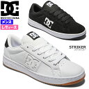 DC SHOES【ディーシー】STRIKER(ストライカー) DM211005 ホワイト(WKM) ブラック(BKW)ユニセックス/レディース/メンズ/ローカット/スニーカー/ストリート/カジュアル/
