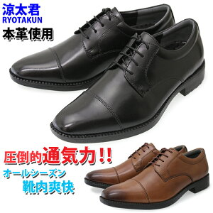 【RYOTAKUN(涼太君)】WA-8605S BK(ブラック)/DBR(ダークブラウン)メンズ/紳士靴/本革/ストレートチップ/内羽根式/ビジネスシューズ/革靴/クラシックスタイル/フォーマル/冠婚葬祭/就活/リクルート/ラウンドトゥ/BLACK/BROWN/紐/通販【あす楽対応】