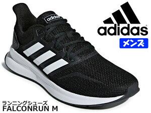 アディダス【adidas】ファルコンラン メンズ FALCONRUN M コアブラック F36199メンズスニーカー/ローカット/レースアップ/クッション性/紐靴/ランニングシューズ/運動靴/軽量【あす楽対応】【20%OFF】
