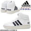 アディダス【adidas】アディフープス ミッド 2.0 キッズ ADIHOOP