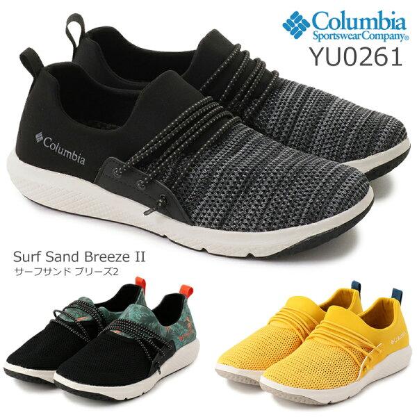 コロンビア Columbia サーフサンドブリーズ2 SurfSandBreezeII YU0261軽量スニーカーメンズ/スリッ