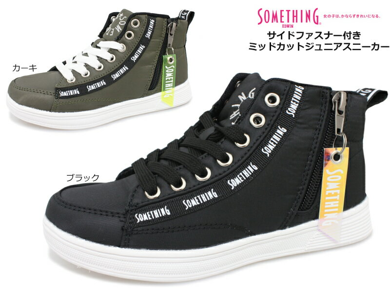 靴, スニーカー  SOMETHING EDWIN SOM-3106 30OFF