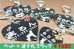 【迷子札】ペット用☆アクリルブラック☆キラキラ誕生石入り名入れ☆送料無料かわいいペットに!プレゼントにも最適!