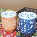 【ペア 湯呑】有田焼 湯呑み (ピンク&ブルー) 名入れ湯のみで感謝の気持ちを伝えましょう♪母...