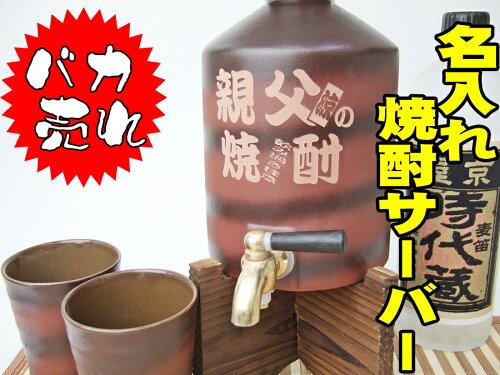 名入れ 陶器焼酎サーバーセット カップ付きセット◆世界にひとつの贈り物◆オリジナル オーダー ...