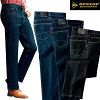 DUNLOP/暖かジーンズ/裏起毛素材/同サイズ3色組
