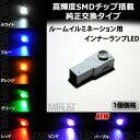 【保証付】LED 特殊形状 純正交換用 レクサス IS-F ※USE20 グローブボックス照明 イルミネーション 高輝度 SMD 1連 1個価格 全7色から選択可【自動車用】【エムトラ】 2
