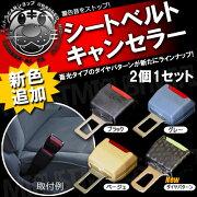 シートベルトキャンセラー バックル ベージュ・グレー・ブラック・ダイヤパターン エムトラ