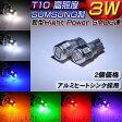 【保証付】ポジションランプ LED T10 新型 samsung サムスン製 5630 ハイパワー SMD 6連 3ワット 7色から アルミヒートシンク◎20系 アルファード・20系 ヴェルファイア に最適【自動車用】【エムトラ】【プレゼント】