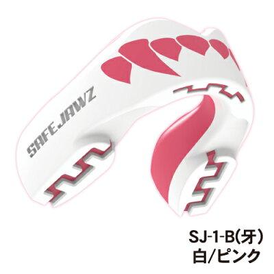 SAFEJAWZエクストロマウスピース(ケース付き)大人用//セーフジョーズ格闘技空手ボクシングキックボクシング総合格闘技ラグビーアメフトコンタクトスポーツ