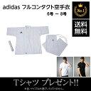 adidas アディダス 純白フルコン空手衣 FK001(6号〜8号) FK001-68 Tシャツプレゼント!!//アディダス 空手着 形組手兼用 道衣 道着 試合 練習 組手
