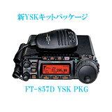 【ポイント5倍】【大幅値下げ】【即納】【送料無料】FT-857DM YSK PKG 50Wタイプ 八重洲無線  HF〜430MHz帯 オールモード機 アマチュア無線機 YAESU ヤエス FT857DM