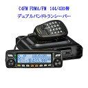 【即納】【送料無料】FTM-100DH ヤエス(YAESU) C4FM FDMA/FM 144/430帯 デュアルバンドトランシーバー 50W機 アマチュア無線 八重洲無線 FTM100DH・・・