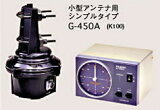 【スマートフォンからエントリーでポイント10倍♪】【即納】G-450A YAESU 小型アンテナ用ローテーター G450A